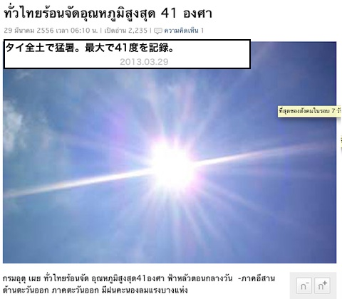 thai-heatwave.jpg